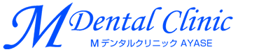 Mデンタルクリニック綾瀬 公式ホームページ|綾瀬 歯医者 JR東京メトロ綾瀬駅徒歩3分の歯医者・歯科医院です