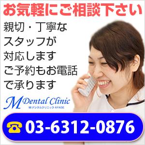 Mデンタルクリニック綾瀬0363120876