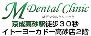 京成高砂歯医者Mデンタルクリニック高砂